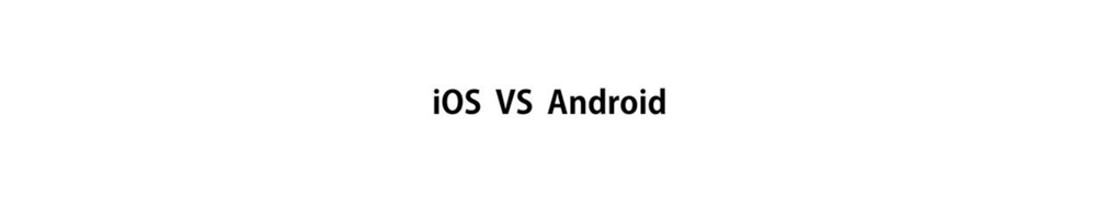 帮你彻底搞懂 iOS 和 Android 的设计差异